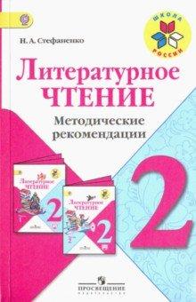 Литературное чтение. 2 класс. Методические рекомендации к учебнику Л.Ф. Климановой. ФГОС