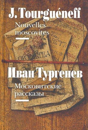 Московитские рассказы = Nouvelles moscovites, Тургенев И.