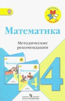 Математика. 4 класс. Методические рекомендации к учебнику М.И. Моро. ФГОС
