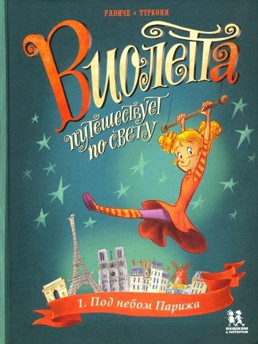 Виолетта путешествует по свету. Под небом Парижа, Радиче Т.