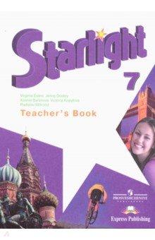Английский язык. 7 класс. Звездный английский. Starlight. Книга для учителя. ФГОС