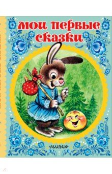 Купить Мои первые сказки, Малыш, Сказки и истории для малышей