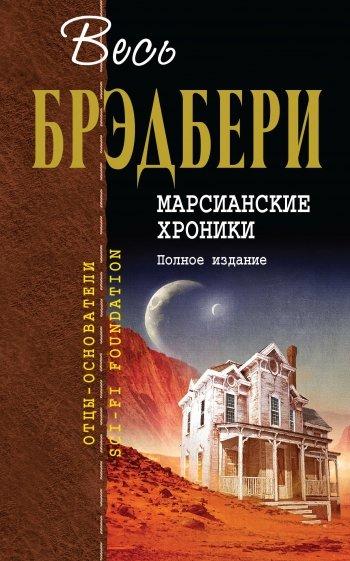 Марсианские хроники. Полное издание, Брэдбери Рэй