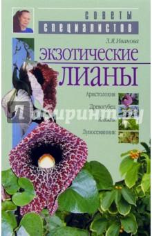 Экзотические лианы (аристолохия, древогубец, княжик, луносемянник)