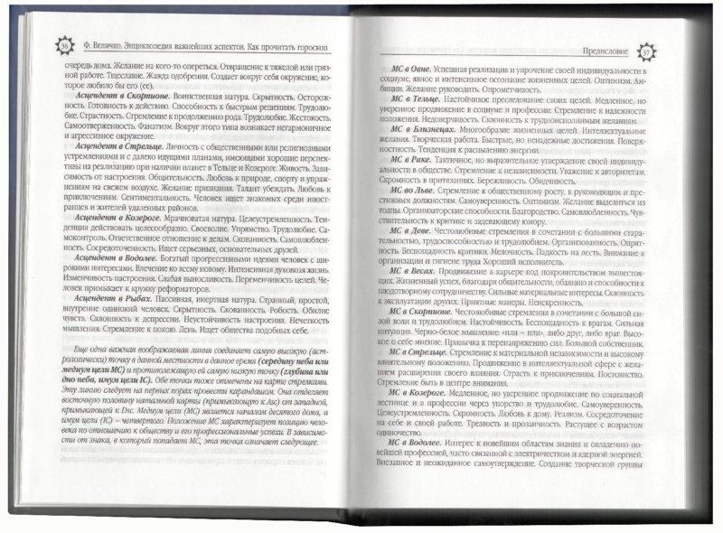 Иллюстрация 1 из 15 для Энциклопедия важнейших аспектов. Как прочитать гороскоп. Руководство для начинающих астрологов - Феликс Величко | Лабиринт - книги. Источник: Лабиринт