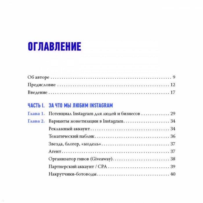 Иллюстрация 1 из 12 для Гуру Инстаграм и скрипт больших продаж - Кирилл Драновский   Лабиринт - книги. Источник: Лабиринт