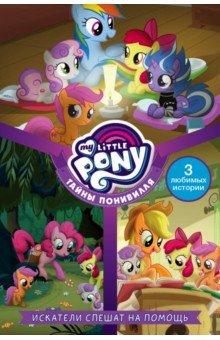Мой маленький пони. Тайны Понивилля. Искатели спешат на помощь
