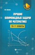 Лучшие олимпиадные задачи по математике. 10-11 классы