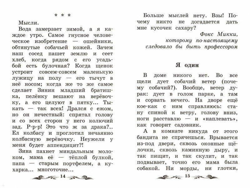 Иллюстрация 1 из 6 для Дневник фокса Микки - Саша Черный | Лабиринт - книги. Источник: Лабиринт