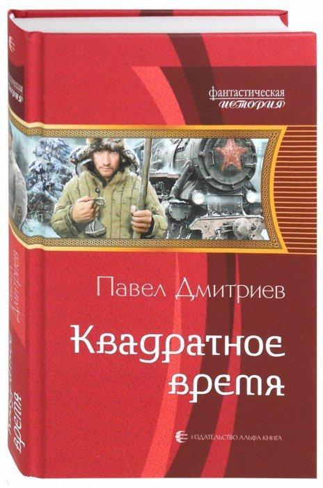 Иллюстрация 1 из 8 для Квадратное время - Павел Дмитриев   Лабиринт - книги. Источник: Лабиринт