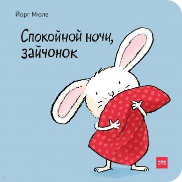 Спокойной ночи, зайчонок, Йорг Мюле