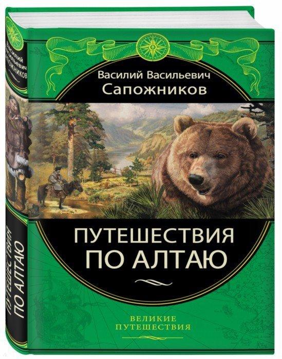 Иллюстрация 1 из 16 для Путешествия по Алтаю - Василий Сапожников | Лабиринт - книги. Источник: Лабиринт