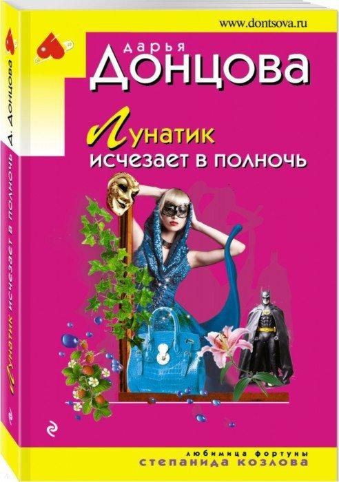 Иллюстрация 1 из 16 для Лунатик исчезает в полночь - Дарья Донцова | Лабиринт - книги. Источник: Лабиринт