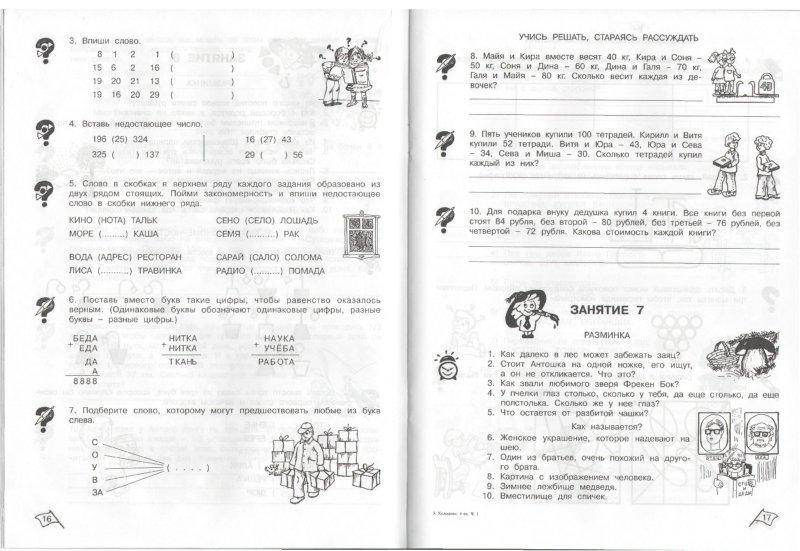 Иллюстрация 1 из 8 для Юным умникам и умницам. 4 класс. Рабочая тетрадь. В 2-х частях. Часть 1. ФГОС - О. Холодова | Лабиринт - книги. Источник: Лабиринт