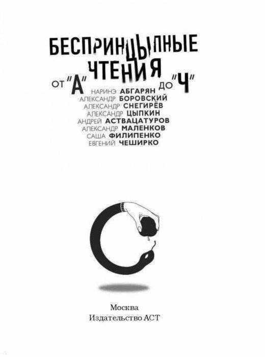 Иллюстрация 1 из 15 для Беспринцыпные чтения. От А до Ч - Цыпкин, Снегирев, Филипенко, Абгарян, Чеширко | Лабиринт - книги. Источник: Лабиринт