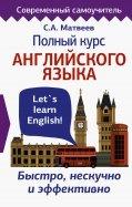 Полный курс английского языка. Быстро, нескучно и эффективно