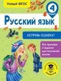Русский язык. 4 класс. Исправь ошибку