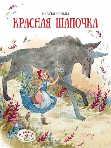 Красная Шапочка, Гримм Якоб и Вильгельм