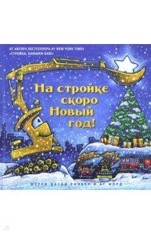 Купить На стройке скоро Новый Год!, Карьера Пресс, Зарубежная поэзия для детей