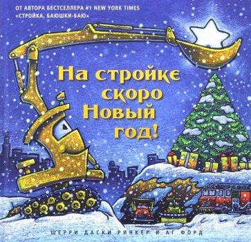 На стройке скоро Новый Год!, Даски Ринкер Шерри