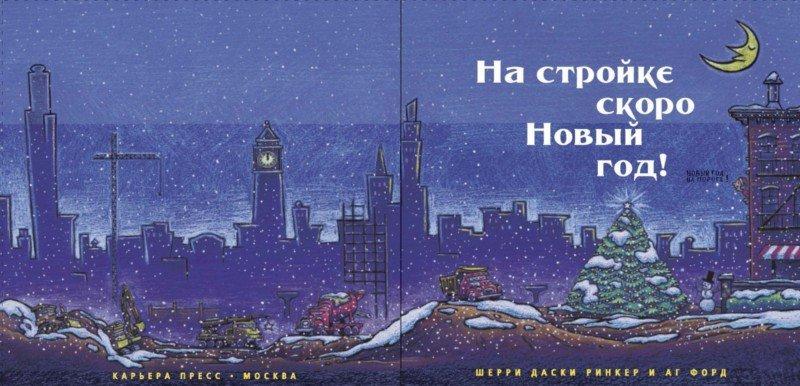Иллюстрация 1 из 37 для На стройке скоро Новый Год! - Ринкер Даски   Лабиринт - книги. Источник: Лабиринт