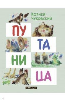 Купить Путаница, Текст, Отечественная поэзия для детей