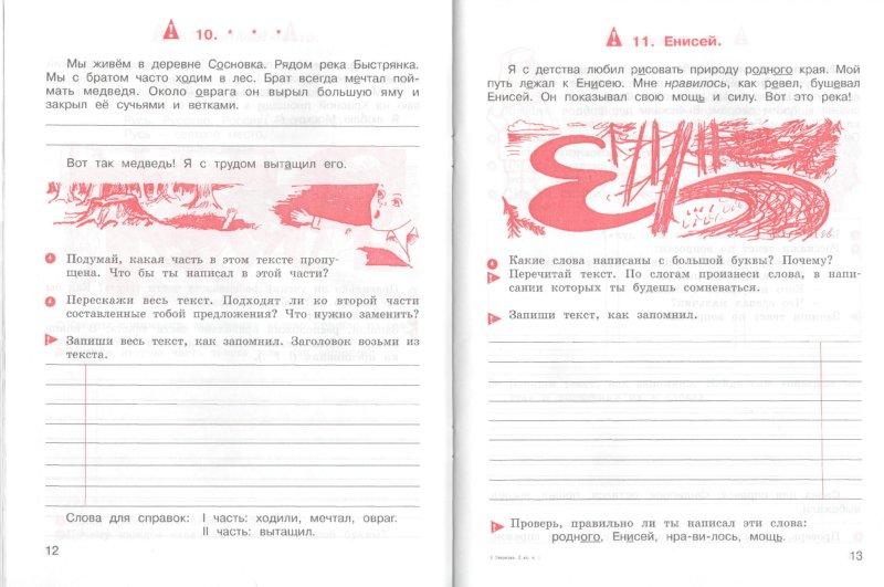 Иллюстрация 1 из 24 для Учимся писать изложение и сочинение. 2 класс: Рабочие тетради: В 2-х частях, ч.1,2 - Людмила Тикунова | Лабиринт - книги. Источник: Лабиринт