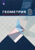Геометрия. 8 класс. Дополнительные главы к учебнику. Учебное пособие