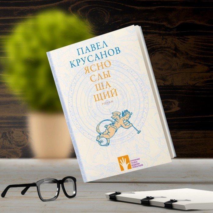 Иллюстрация 1 из 16 для Яснослышащий - Павел Крусанов   Лабиринт - книги. Источник: Лабиринт
