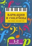 Вариации и сонатины для юных пианистов. 1-2 классы. Учебно-методическое пособие
