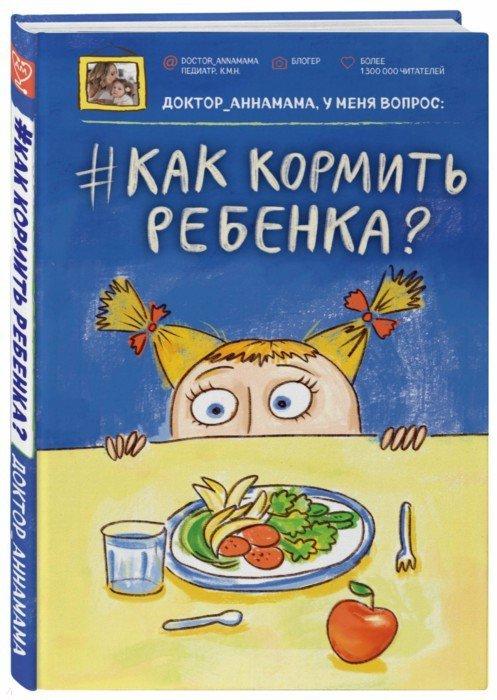 Иллюстрация 1 из 28 для Доктор аннамама, у меня вопрос: как кормить ребенка? - Анна Левадная | Лабиринт - книги. Источник: Лабиринт