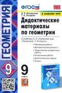 Геометрия. 9 класс. Дидактические материалы к учебнику Л. С. Атанасяна и др. ФГОС