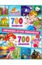 700 вопросов— 700 ответов. Современная детская энциклопедия, Скиба Тамара Викторовна