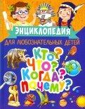 Энциклопедия для любознательных детей. Кто? Что? Когда? Почему?