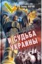 Обложка Степан Бандера и судьба Украины