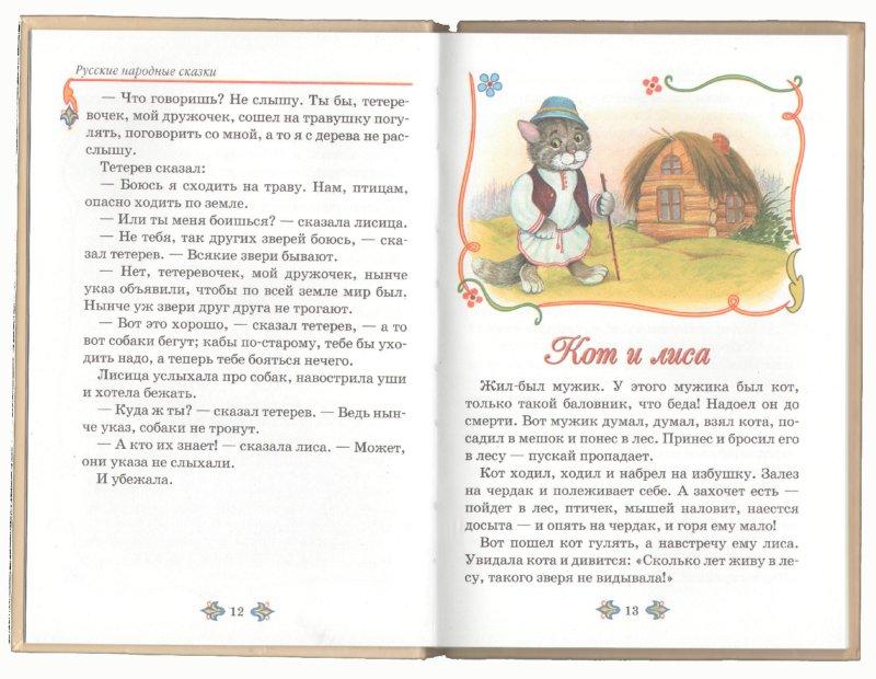 Иллюстрация 1 из 6 для Три медведя и другие сказки | Лабиринт - книги. Источник: Лабиринт