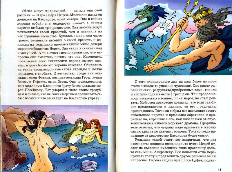 Иллюстрация 1 из 14 для Герои Древней Греции - Сергей Афонькин | Лабиринт - книги. Источник: Лабиринт