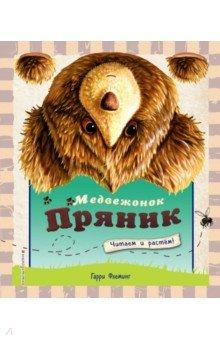 Медвежонок Пряник