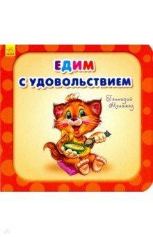 Купить Едим с удовольствием, Ранок, Отечественная поэзия для детей