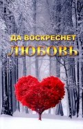 Да воскреснет Любовь