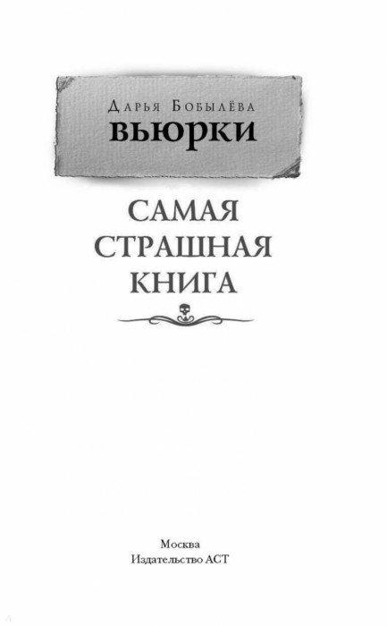 Иллюстрация 1 из 29 для Самая страшная книга. Вьюрки - Дарья Бобылева | Лабиринт - книги. Источник: Лабиринт