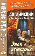 Английский с Шерлоком Холмсом. Знак четырех