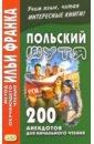 Обложка Польский шутя. 200 анекдотов для начального чтения