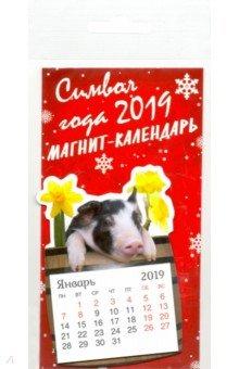 Zakazat.ru: Календарь на 2019 год вырубной на магните Символ года-2.
