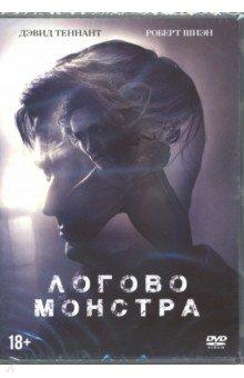 Zakazat.ru: Логово монстра (DVD). Девлин Дин