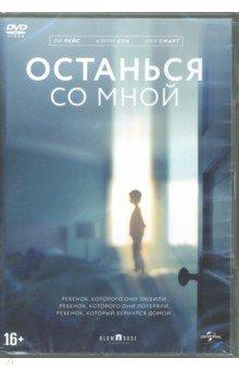 Останься со мной (DVD)
