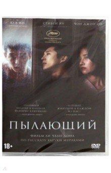 Пылающий (DVD)
