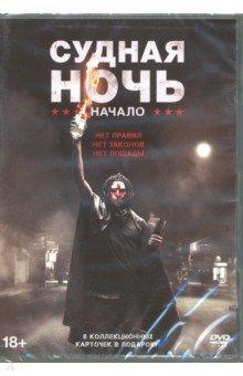 Zakazat.ru: Судная ночь. Начало + карточки (DVD). Макмюррей Герард