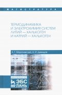 Термодинамика и электрохимия систем литий-халькоген и натрий-халькоген