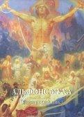 Альфонс Муха. Славянский цикл